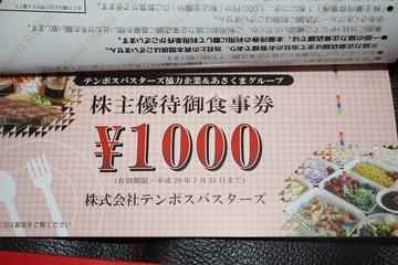 IMG_0740 - コピー