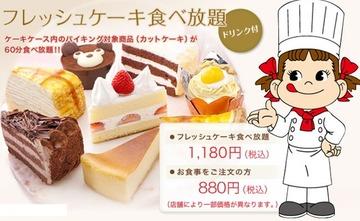 不二家ケーキ1