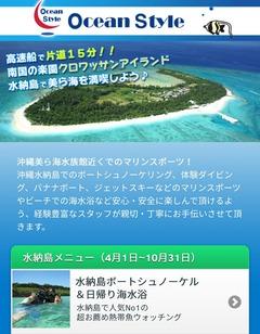 お得に沖縄旅行 どこの海で遊ぶか 準備編 2