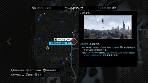 WATCH_DOGS™_20140630210604