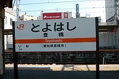 名鉄の駅名標