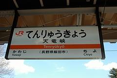 天竜峡駅名標