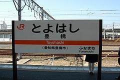 飯田線の駅名標