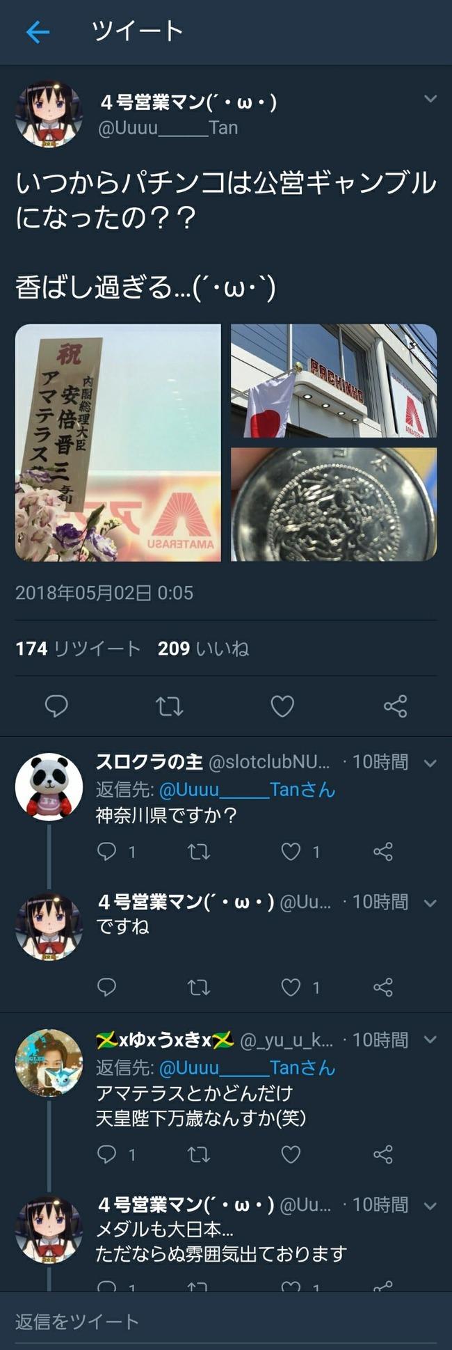 パチンコ アマテラス アマテラス:パチンコ店=神奈川県で営業中の経営者は誰で名前は?Twitter評判