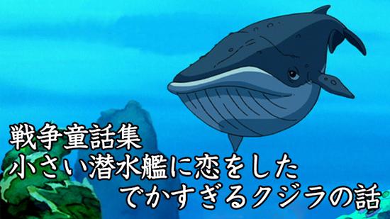 クジラッキー