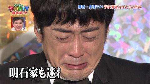 安住アナ 泣く