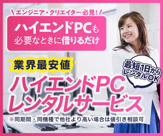 PCレンタル.com