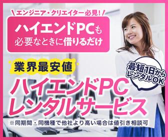 PCレンタル.com