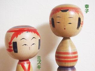 幸子とミズキ