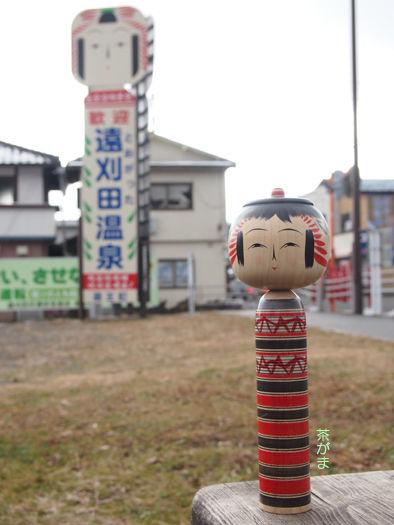 遠刈田温泉1