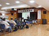 稲美町講演会