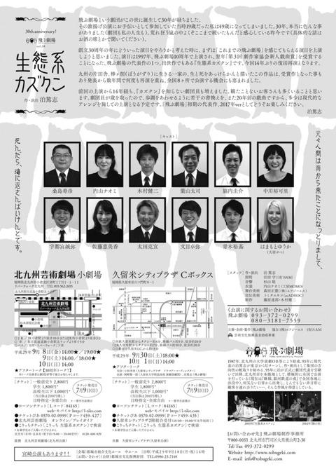news_xlarge_seitaikei_flyer_ura