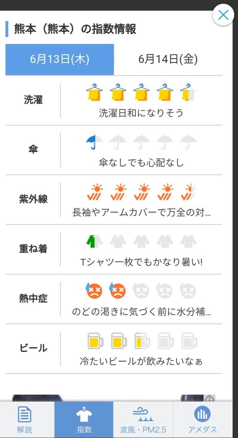 Screenshot_20190613_062303_jp.co.yahoo.android.weather.type1