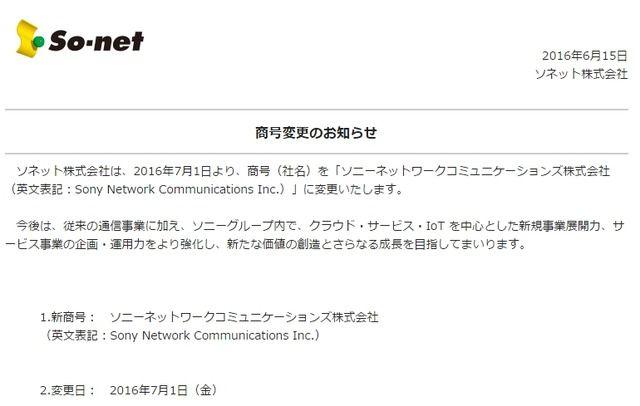 so-net