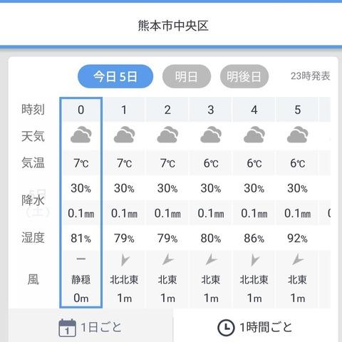 Screenshot_20190105-000705