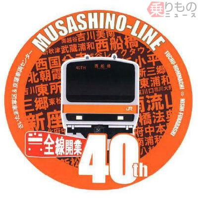 large_181119_jremusashino40hm_01