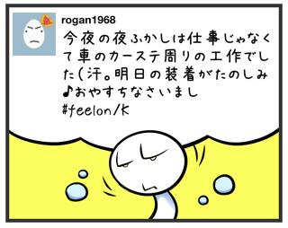 20140404blog_015