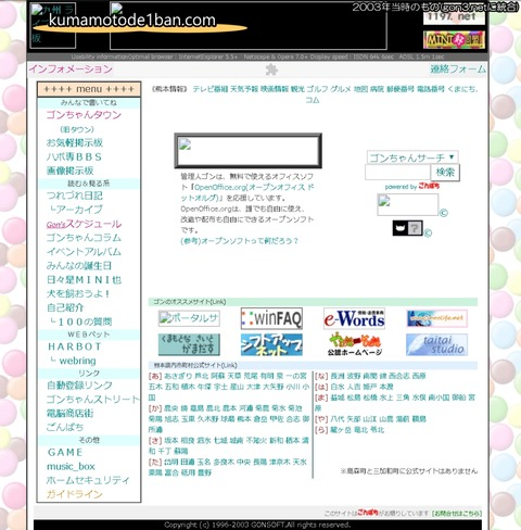kumamotode1ban_com