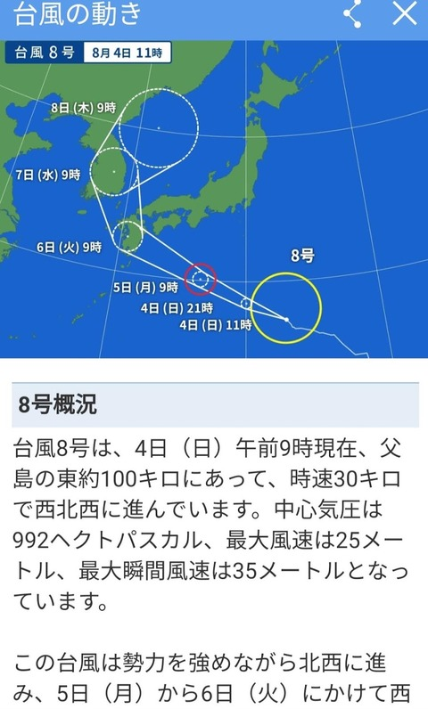 Screenshot_20190804_123731_jp.co.yahoo.android.weather.type1