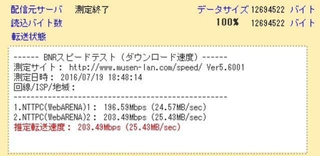 20160719DL_SPEED