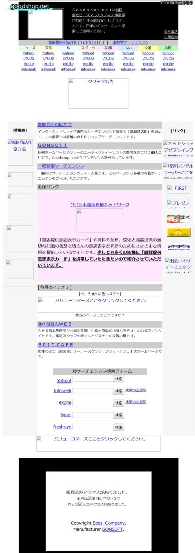 goodshop_net