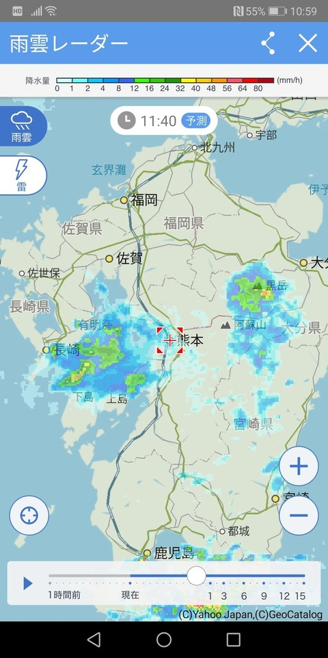 Screenshot_20190629_105953_jp.co.yahoo.android.weather.type1