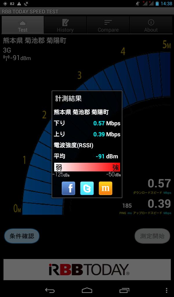 Screenshot_2014-09-02-14-38-39