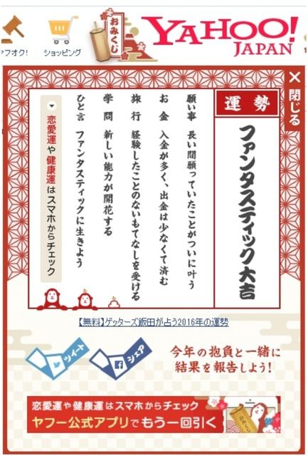 20160101daikichi
