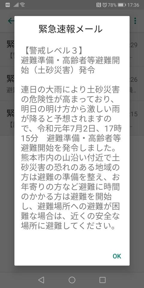 Screenshot_20190702_173651_com.android.cellbroadcastreceiver