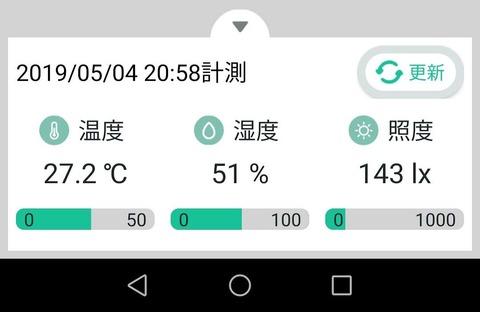 Screenshot_20190504_205906_com.ratoc.wfirex