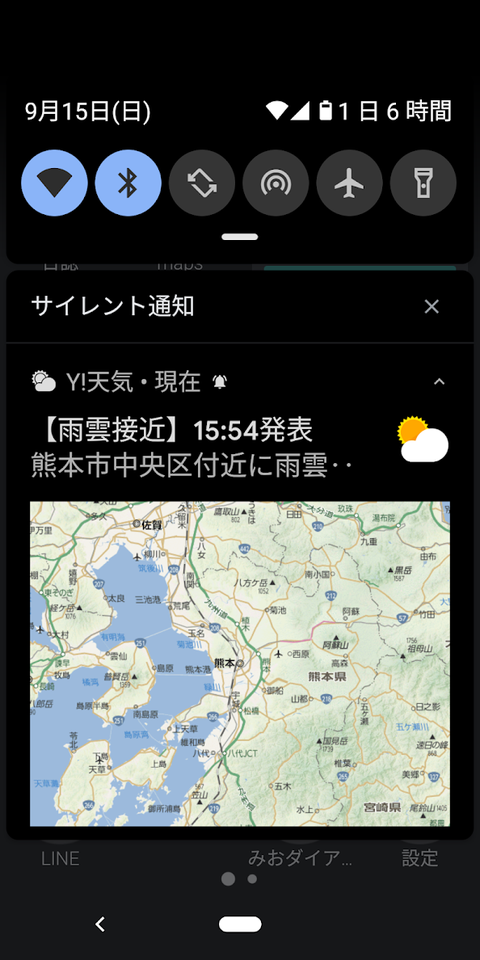 Screenshot_20190915-155615