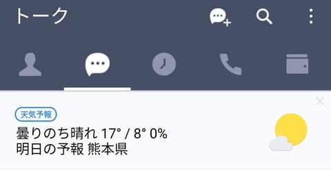 Screenshot_20190410_220749_jp.naver.line.android