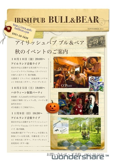 2014秋のイベント案内_page_1