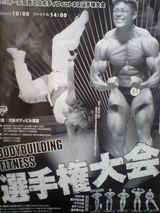 08大会ポスター