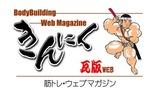 きんにく瓦版WEB