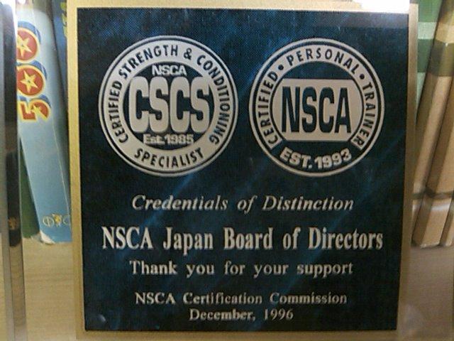 魚住先生訪問・NSCA