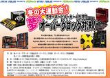 MBメーカー4社、夢のOC対決!