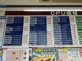 intel製CPU価格表