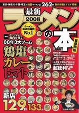 s-最新ラーメンの本2008表紙.jpg