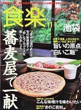 食楽 No.30