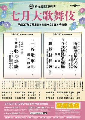 歌舞伎座7月