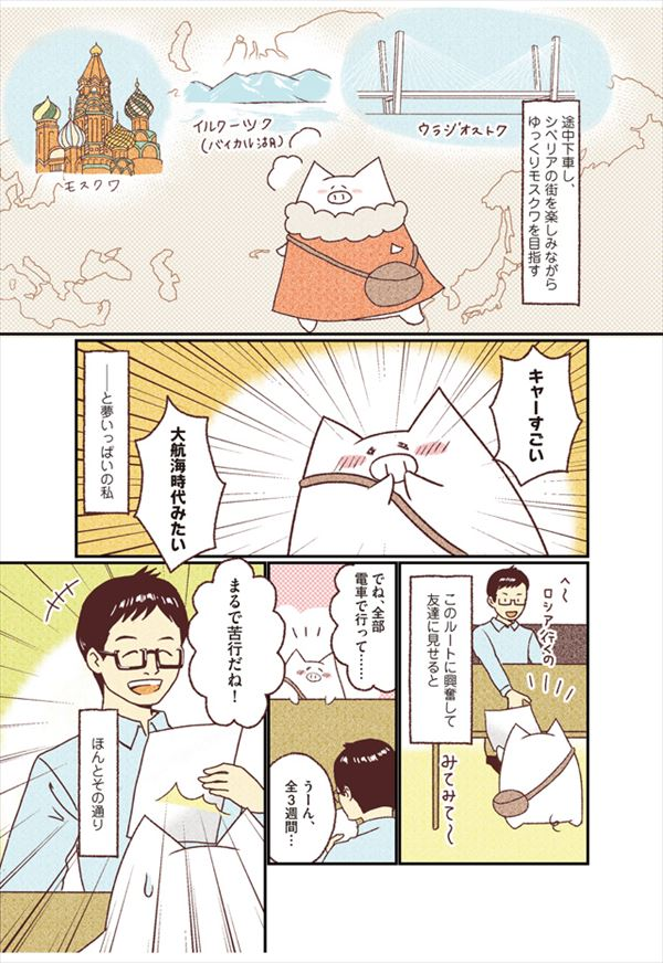 body_shiberia-huyu_01_05.jpg