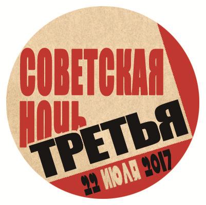 ソ連ナイト3