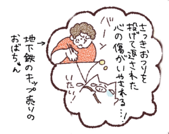oda_otsuri.png