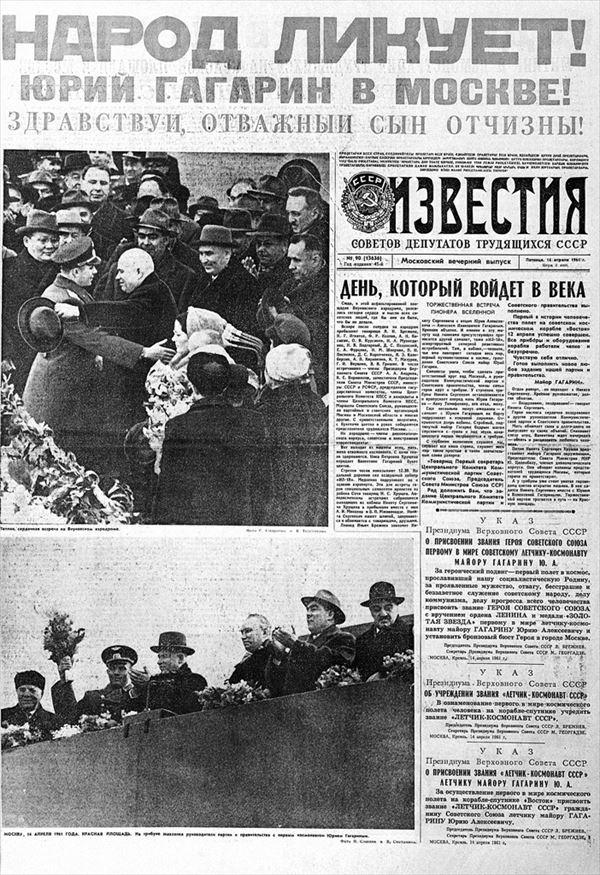 RIAN_archive_409363_Izvestiya_article_about_Yuri_Gagarin,_first_man_in_space.jpg