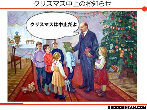 ソ連クリスマス2.jpg