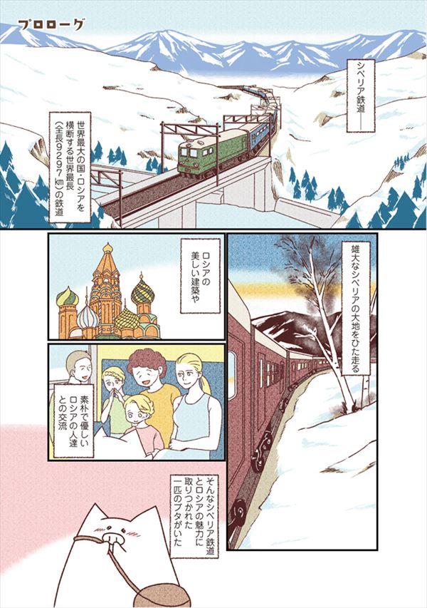 body_shiberia-huyu_01_01.jpg