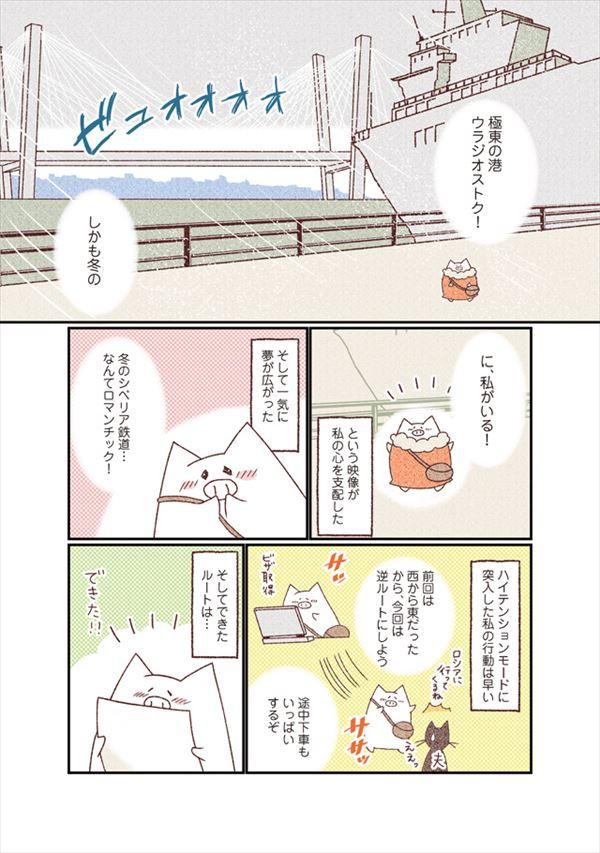 body_shiberia-huyu_01_03.jpg