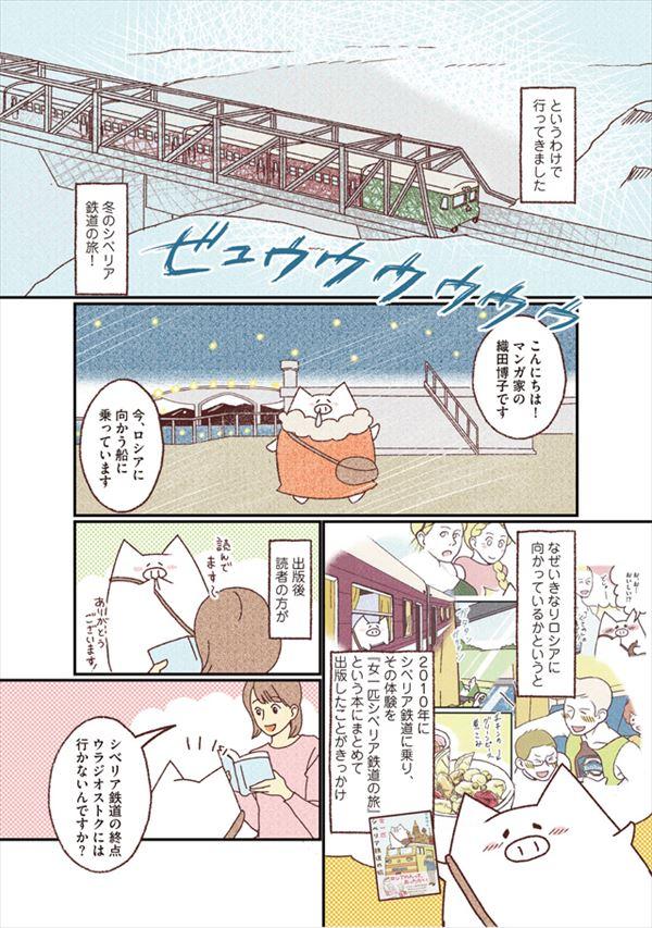 body_shiberia-huyu_01_02.jpg