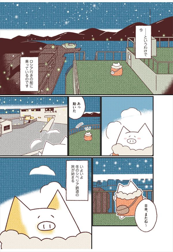 body_shiberia-huyu_01_07.jpg
